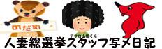 人妻総選挙スタッフ写メ日記