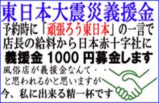東日本大震災から7年・・「頑張ろう東日本」