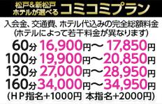 松戸&新松戸で選べる5つのホテル代込プラン!完全総額100分19600円♪