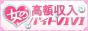 女の高額収入バイト【vivi】