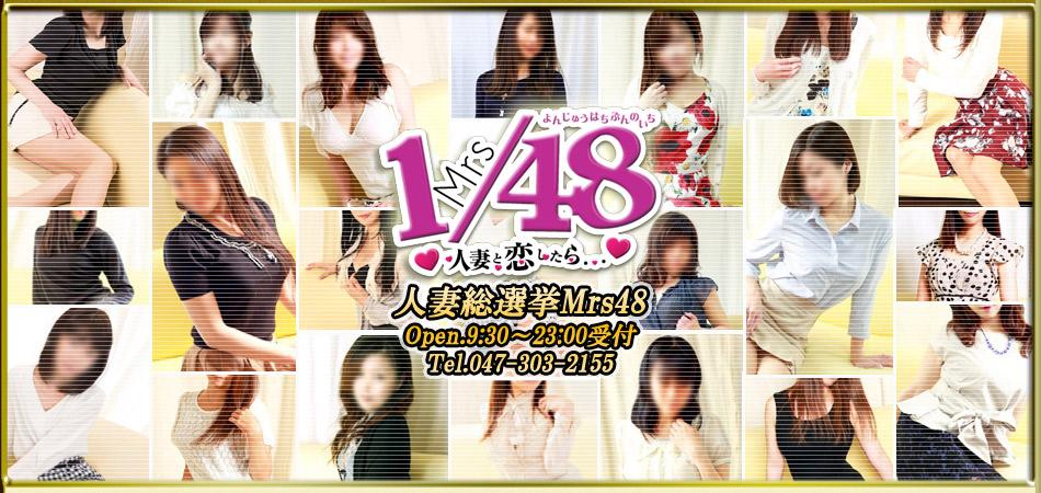 松戸デリバリーヘルス 人妻総選挙Mrs48